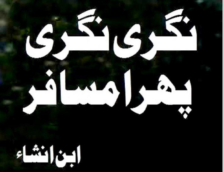 Nagri Nagri Phira Musafir by Ibn e Insha Pdf