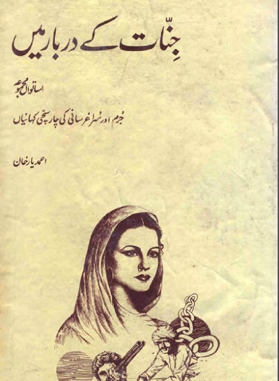 Jinnat ke Darbar Mein Novel By Ahmad Yar Khan Pdf