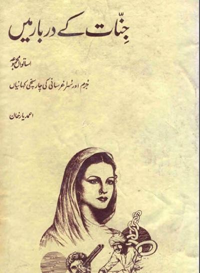 Jinnat ke Darbar Mein by Ahmed Yar Khan Pdf