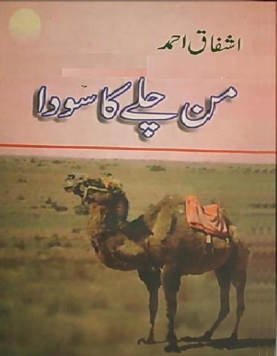 Man Chalay Ka Sauda by Ashfaq Ahmed PDF Free download