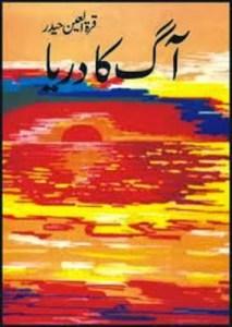 Aag Ka Dariya by Quratulain Haider