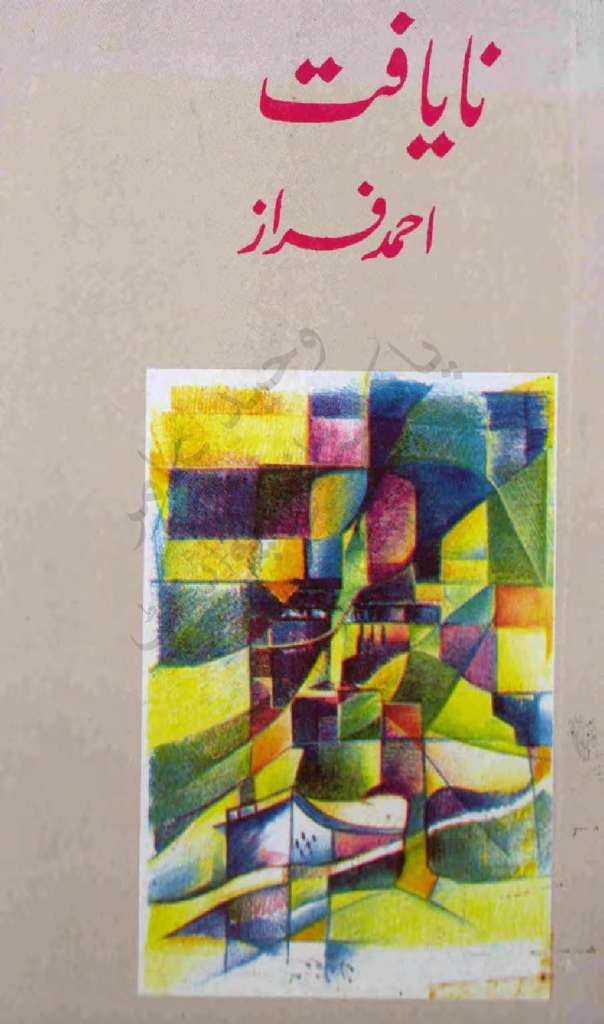 Nayafat by Ahmed Faraz Poetry book Free Pdf