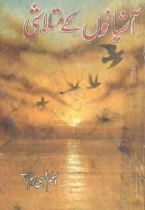 Ashianon Ke Mutlashi By Aslam Rahi MA Pdf
