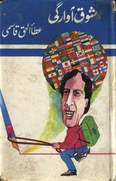 Shoq e Awargi By Ata Ul Haq Qasmi Pdf Download