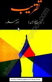 Taqreeb by Anwar Masood Pdf Free