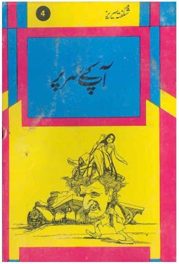 Aap kay sir per by Asar Nomani