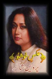 Aks e Khushbu By Parveen Shakir Poetry Book Pdf