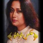Aks e Khushbu By Parveen Shakir Poetry Book Pdf