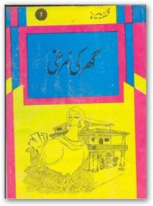 Ghar Ki Murghi by Asar Nomani