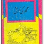 Ghar Ki Murghi by Asar Nomani Pdf Free