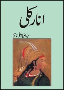 AnarKali Drama By Imtiaz Ali Taj Pdf Download