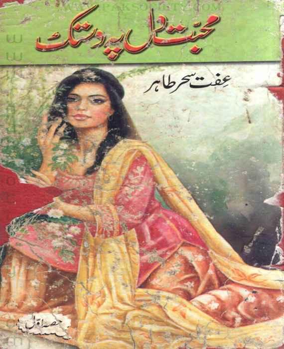 Muhabbat Dil Pe Dastak Novel By Effit Seher Pasha Pdf