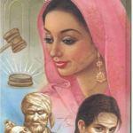 Shab e Wisal by Mirza Amjad Baig PDF Free