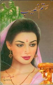Sitam Naseeb by Malik Safdar Hayat Pdf Download