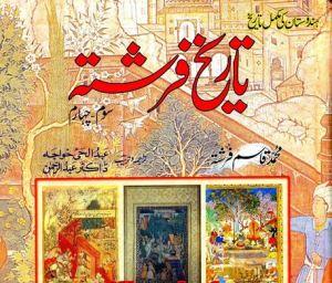 Tareekh e Farishta by Muhammad Qasim Farishta Complete PDF
