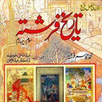 Tareekh e Farishta By Muhammad Qasim Farishta Pdf