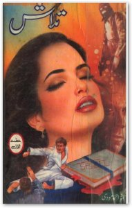 Talash Novel By Mehmood Ahmed Moodi Complete Pdf