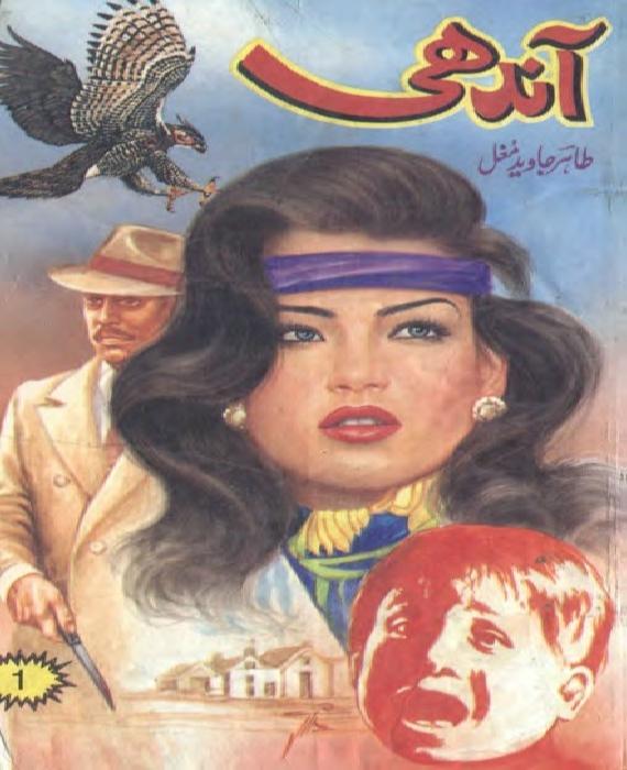 Aandhi by Tahir Javed Mughal