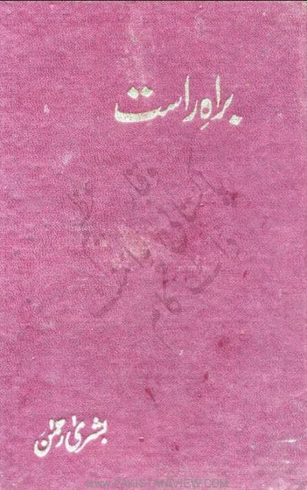 Barah e Rast By Bushra Rehman