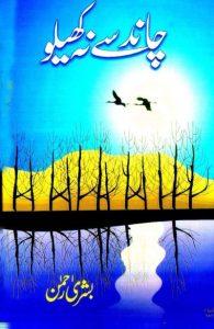 Chand Se Na Khelo by Bushra Rehman