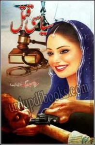 Siyasi Qatal By Mirza Amjad Baig Advocate