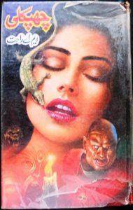 Chipkali Novel Urdu By MA Rahat Complete Pdf