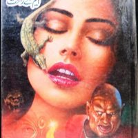 Chipkali Novel Urdu By MA Rahat Complete Pdf