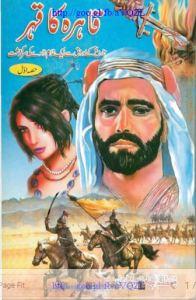 Qahira Ka Qahar by Moazzam Javed Bukhari