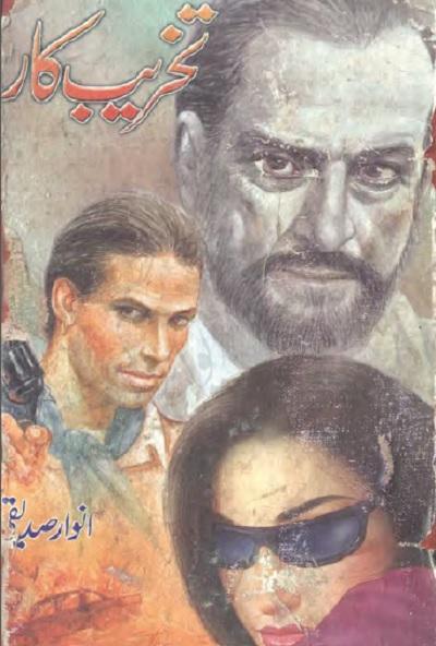 Takhreeb Kar Novel By Anwar Siddiqui Pdf Free