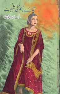 Tere Naam ki Shohrat by shazia chaudhry