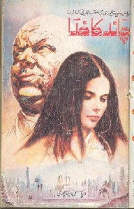 Chand Ka Khuda by Ilyas Sitapuri Pdf Download