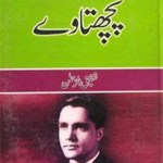 Pachtaway By Col. Shafiq Ur Rehman Pdf Download