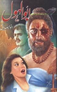Abul Hol Novel By Anwar Siddiqui Pdf Free