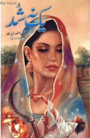 Yak Na Shud by Malik Safdar Hayat Pdf Download