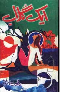 Ek Gulab Novel By Riffat Siraj