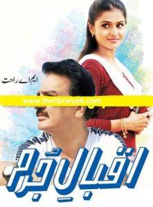 Iqbal e Jurm Urdu novel By MA Rahat