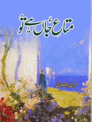 Mata E Jaan Hai Tu Novel by Farhat Ishtiaq