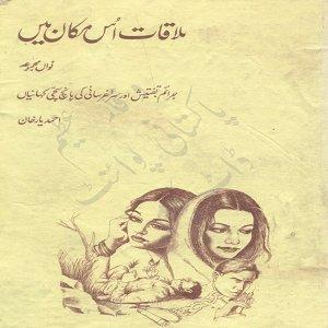 Mulaqat Us Makan Main By Ahmad Yar Khan Pdf