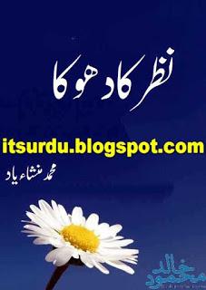 Nazar Ka Dhoka By Muhammad Mansha Yaad