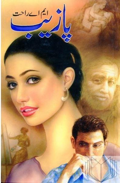 Pazeb Novel Urdu By MA Rahat Pdf Free Download