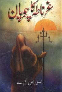 Gharnata Ka Chopan By Aslam Rahi MA Pdf