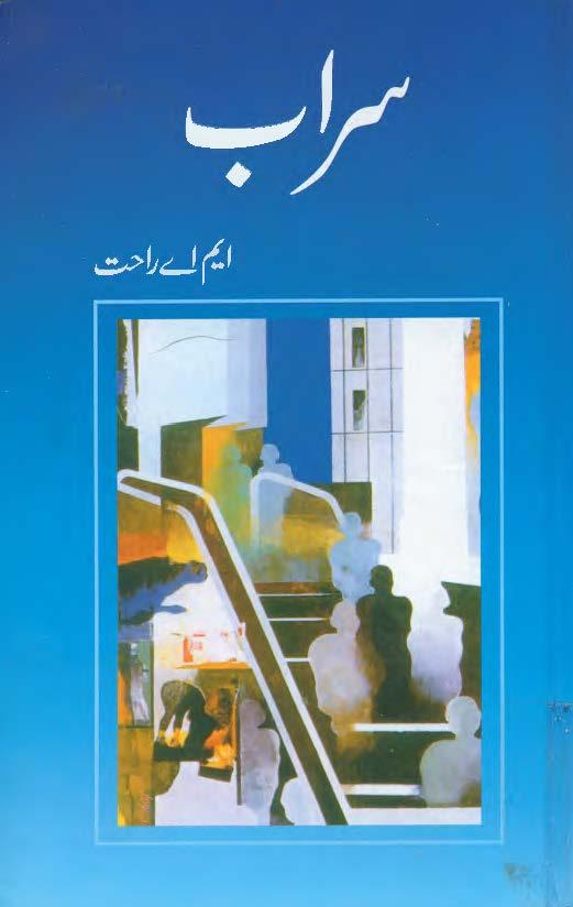 Sarab Novel by MA Rahat