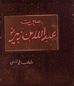 Seerat e Abdullah Bin Zubair By Talib Hashmi Pdf