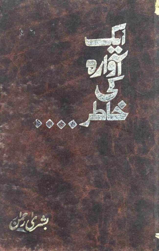 Ek Aawara Ki Khatir By Bushra Rehman