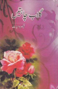 Gulab Chahatain Novel by Qaisra Hayat