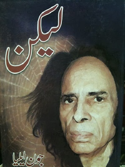 Lekin By Jaun Elia Free Pdf Download