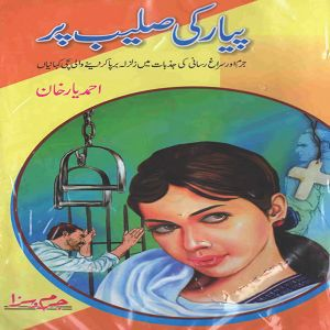 Pyar Ki Saleeb Par by Ahmed Yar Khan Pdf Free