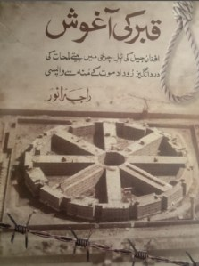 Qabar ki Aaghosh by Raja Anwar Pdf Download