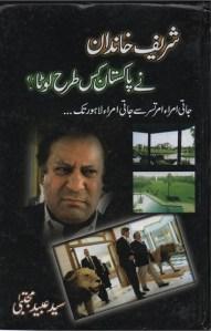 Sharif Khandan By Syed Ubaid Mujtaba Pdf Download