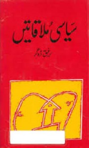 Siyasi Mulaqatain By Rafiq Dogar Pdf Download